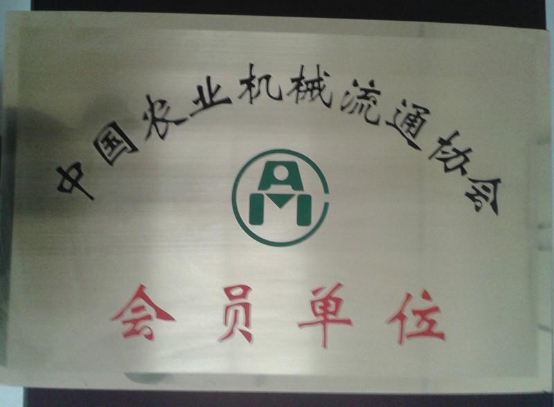 中国农业机械流通协会会员单位